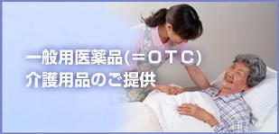 OTC・介護用品イメージ