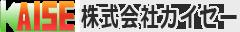 株式会社カイセー